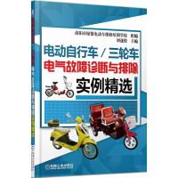 电动自行车/三轮车电气故障诊断与排除实例精选