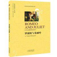 (世界文学名著英文版)罗密欧与朱丽叶