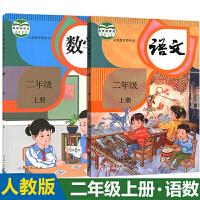 【2019】小学2二年级上册语文数学书课本教材教科书 人教版 全套2本 上学期二年级上册语文数学全套课本