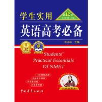 【二手旧书8成新】2012 英语高考第12次修订版 刘锐诚 9787500627791