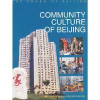北京的社区文化(英文版)
