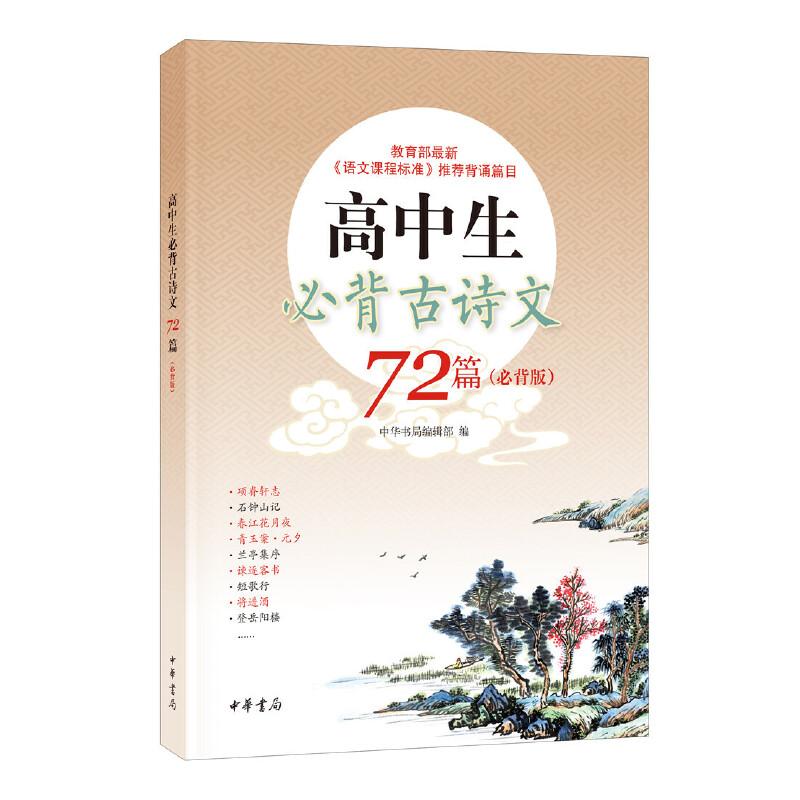 高中生必背古诗文72篇(必背版) 配合部编版教材,包含新《课标》推荐背诵的所有古诗文篇目。中华书局出版。