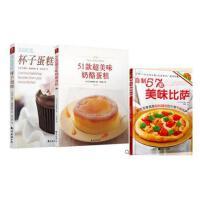 51款超美味奶酪蛋糕+甜品时间杯子蛋糕+(自制57款美味比萨) 蛋糕制作精选制作甜点烘焙教程大全书籍制作入门教程基础装