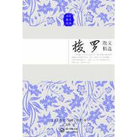 【二手旧书8成新】梭罗散文精选名家散文经典 9787535467447