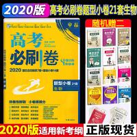 高考必刷卷题型小卷21套生物高考必刷题生物2020版