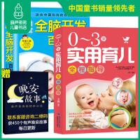 全2册新生儿育儿百科+宝宝早教全脑开发0-3岁宝宝全脑开发大书新生儿护理百科全书父母婴儿护理育婴书籍大全新手妈妈育儿书科