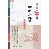 中医外科学(图表解中医备考丛书)
