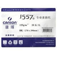 康颂(CANSON)1557水彩纸 素描纸 8k 155g素描纸20张/包