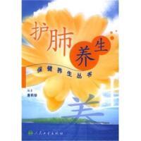 护肺养生-保健养生丛书( 货号:711706004)