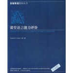 【DD】课堂语言能力评价(圣智英语教师丛书) (美)科恩(Cohen,A.D) 外语教学与研究出版社 97875600
