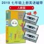 七年级上册英语磁带 初中英语听力磁带 人教版 7年级上学期初一英语教材同步听力训练 英语磁带录音带朗读带 仅磁带3盒装
