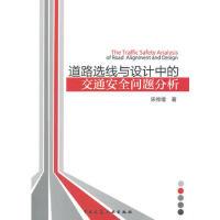 【二手旧书8成新】道路选线与设计中的交通安全问题分析 宋传增 9787112172542