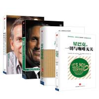 星巴克系列(套装4册)将心注入 +星巴克:一切与咖啡无关+星巴克体验+一路向前 中信出版社图书