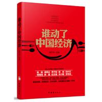 【二手书9成新】 谁动了中国经济 茅于轼,任志强,杨佩昌 等 团结出版社 9787512618336