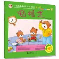 小熊满满健康系列故事绘本-家庭情感 电视迷