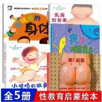 5册儿童性教育启蒙 我从哪里来小鸡鸡的故事我可爱的身体乳房的故事呀屁股 0-3-6岁周宝宝启蒙益智绘本图画故事书幼儿园睡
