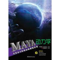 【二手旧书8成新】Maya动力学(动力影视动画课程实录,含1 完美动力 9787502782665