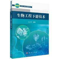 【二手书9成新】 生物工程下游技术 毛忠贵 科学出版社 9787030361707