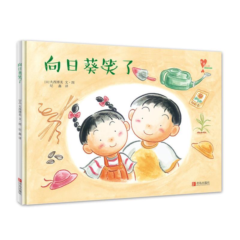 """向日葵笑了(""""懂爱的小孩""""快乐成长绘本) 一对吵吵闹闹又相亲相爱的小兄妹上演二胎家庭生活秀,给孩子爱的教育,让孩子懂得爱,学会爱。(小海螺童书馆)"""