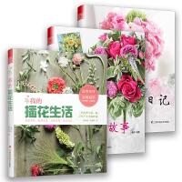 插花系列套装(我的插花日记+我的插花故事+我的插花生活)(套装共3册)