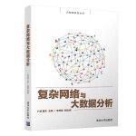 复杂网络与大数据分析