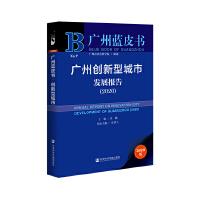 广州蓝皮书:广州创新型城市发展报告(2020)