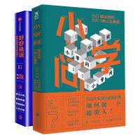 小学问+好好说话套装2册(马东团队作品)
