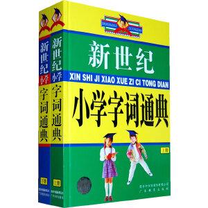 新世纪小学字词通典(上下)