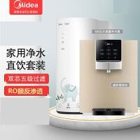 美的(Midea)大象净水器套装 家用厨下直饮大通量RO反渗透净水机 智能家电 600G花生Pro+管线机906A