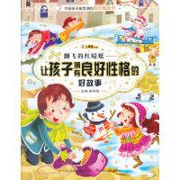 中国孩子最想读的励志书-翻飞的红蜻蜓 : 让孩子拥有良好性格的好故事
