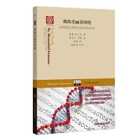 我的美丽基因组――探索我们和我们基因的未来(哲人石丛书)