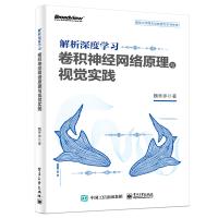 解析深度学习:卷积神经网络原理与视觉实践