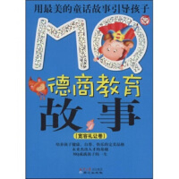【旧书二手书8新正版】 MQ德商教育故事:宽容礼让卷  古月珊   97878071642