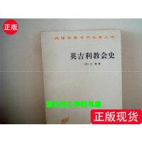 【二手旧书九成新】英吉利教会史 /比德 商务印书馆