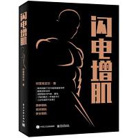 闪电增肌 仰望尾迹云 快速练出肌肉 肌肉训练计划方案制订营养搭配指南 简单增肌运动方法技巧书 减脂增肌肌肉锻炼图书籍