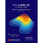 MATLAB数值计算(中译本,最新修订)