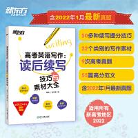 新东方 高考英语写作:读后续写技巧与素材大全