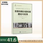 国家出版基金资助项目・中国刑事法制建设丛书・刑事诉讼系列:刑事和解办案机制理论与实务