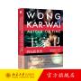 王家卫的电影世界 北京大学出版社
