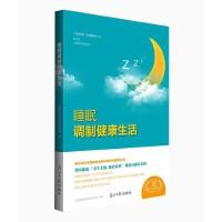 睡眠调制健康生活