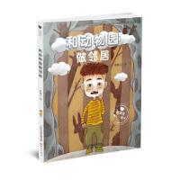 """""""殷健灵暖心小童书""""系列――和动物园做邻居"""