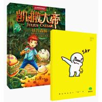 凯撒大帝2妖兽森林+微笑话单词本(套装共2册)