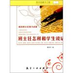 成功班主任案头――班主任怎样和学生说话 魏晓玲 9787516513378