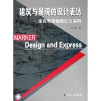 【二手旧书8成新】建筑与景观的设计表达:麦克笔手绘技法与实例 杨嗣信 9787801774637