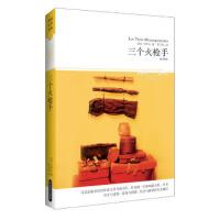 世界文学文库033:三个火