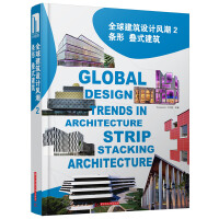 全球建筑设计风潮2:条形 叠式建筑(条形建筑、叠式建筑外观的视觉盛宴,定能激发你无限的创作灵感。)(附赠电子书1本)