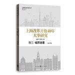 上海改革开放40年大事研究・卷三・城市治理