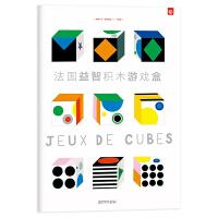 法国益智积木游戏盒
