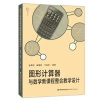 图形计算器与数学新课程整合教学设计 涂荣豹,陶维林,宁连华著 9787533464486