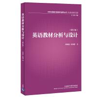 英语教材分析与设计(基础外语教学与研究丛书)(11修订版)